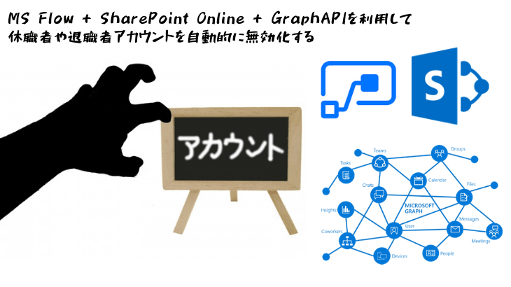 MS Flow + SharePoint Online + GraphAPIを利用して休職者や退職者アカウントを自動的に無効化する