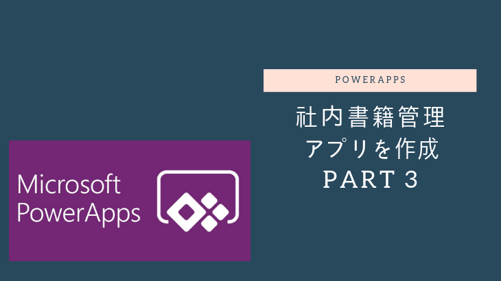 PowerAppsを利用して社内書籍管理アプリを作成する~Part3~
