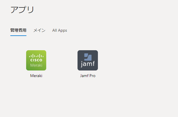 アクセスパネルMyAppsポータルのカテゴリ分けを試してみた!