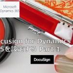 Docusign for Dynamics 365を使ってみよう Part1~インストール編~