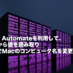 Power Automateを利用して、Excelから値を読み取りJamfでMacのコンピュータ名を変更しよう!
