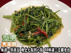 型男大主廚 » Blog Archive » 【八分鐘兩道指定菜】腐乳空心菜 & 黑胡椒牛柳