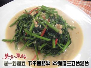 美食鳳味 -iSET三立網站- » Blog Archive » 阿基師家常菜-腐乳空心菜