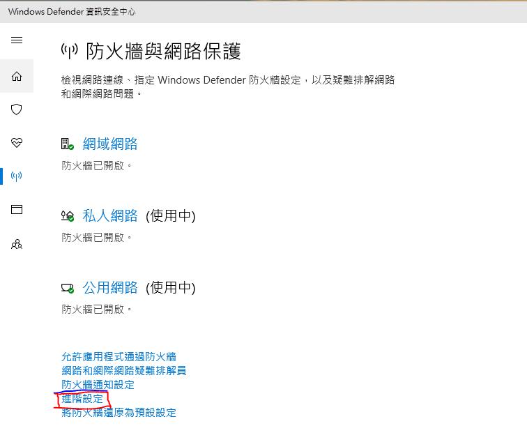 Windows Firewall-04