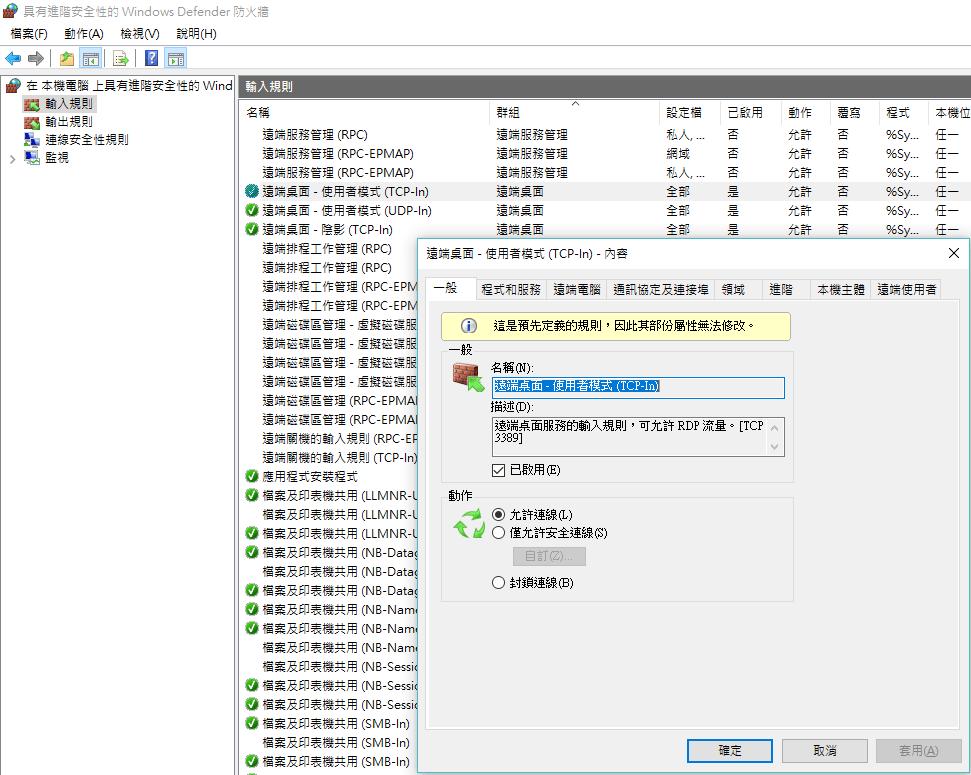 Windows Firewall-07
