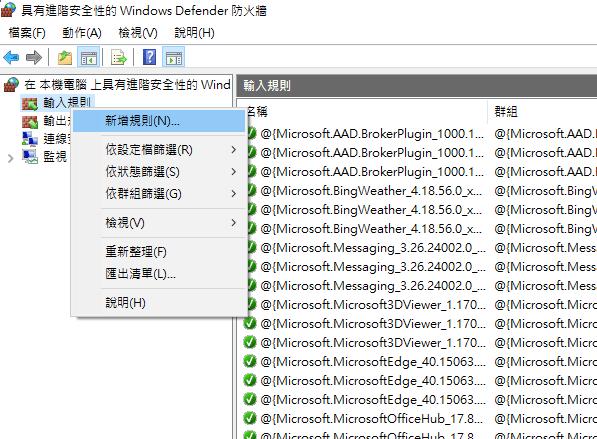 Windows Firewall-10