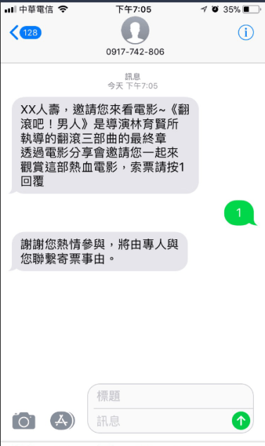 2-Way SMS Messaging