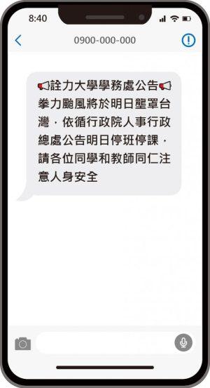 簡訊用於緊急天氣預報