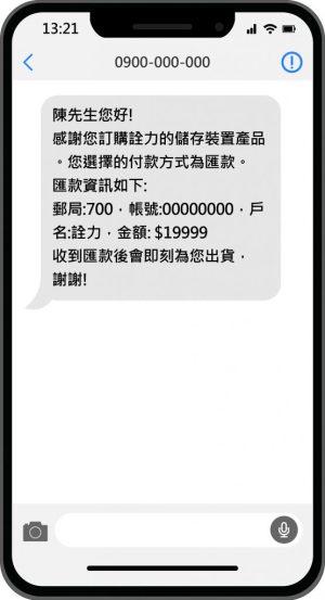 簡訊應用情境範例