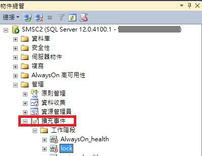 展開SQL Server,新增工作階段