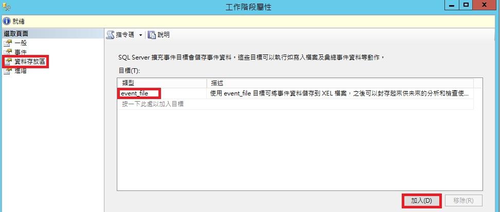 資料存放區,選擇event_file→加入