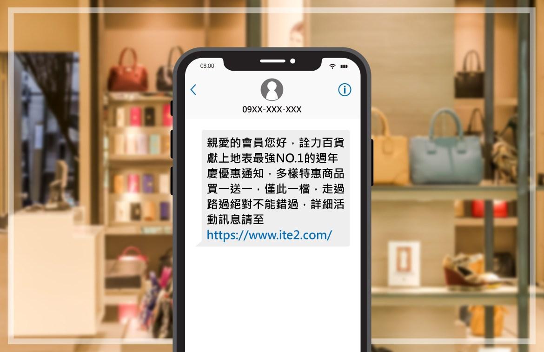 百貨商品簡訊應用情境