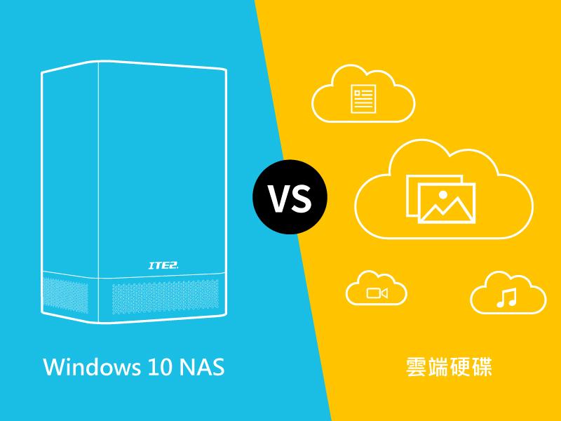 Windows 10 NAS與雲端硬碟 PK比較