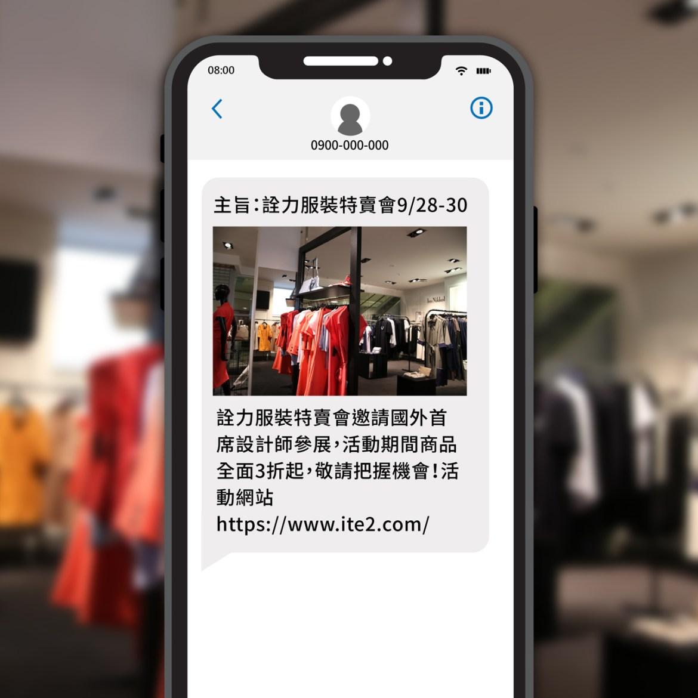 服飾MMS多媒體簡訊示意圖