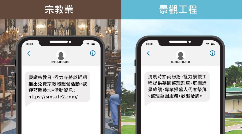 宗教、景觀工程簡訊範例