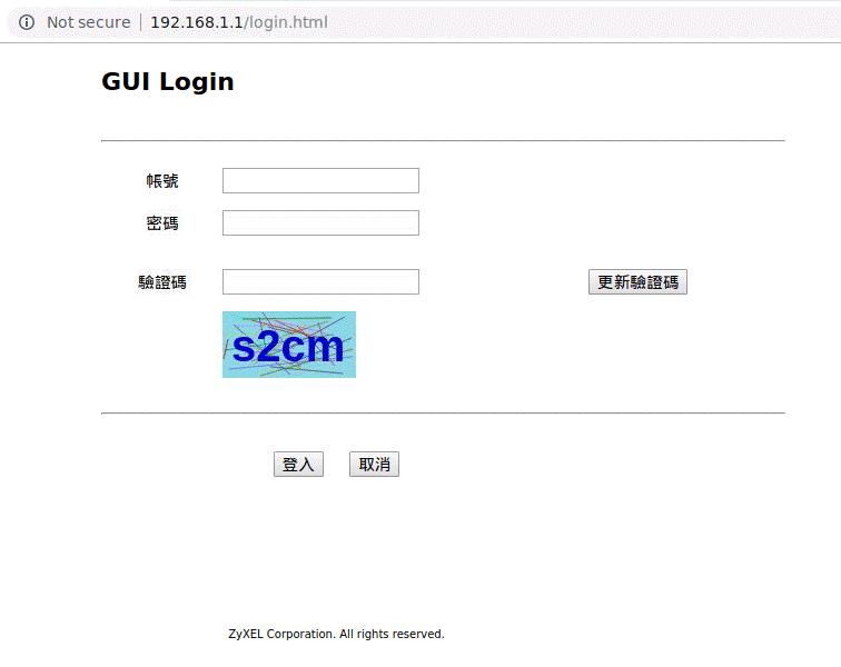 中華電信數據機設定頁面