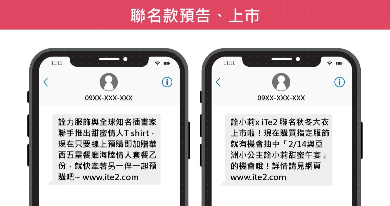 聯名款預告、上市簡訊範例