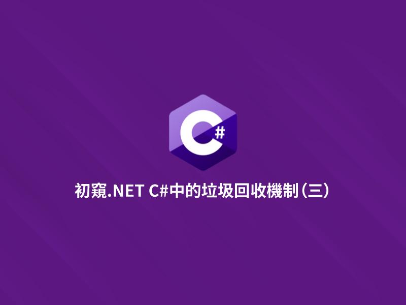 C# 中的垃圾回收(Garbage Collection)機制(三)