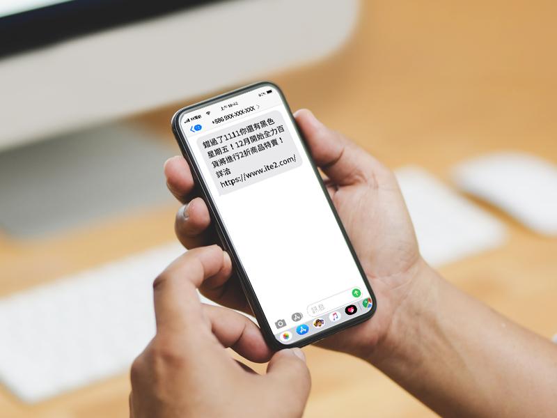 用簡訊行銷吸引您的客戶