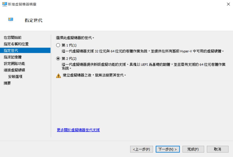 Hyper-V 上安裝 Ubuntu