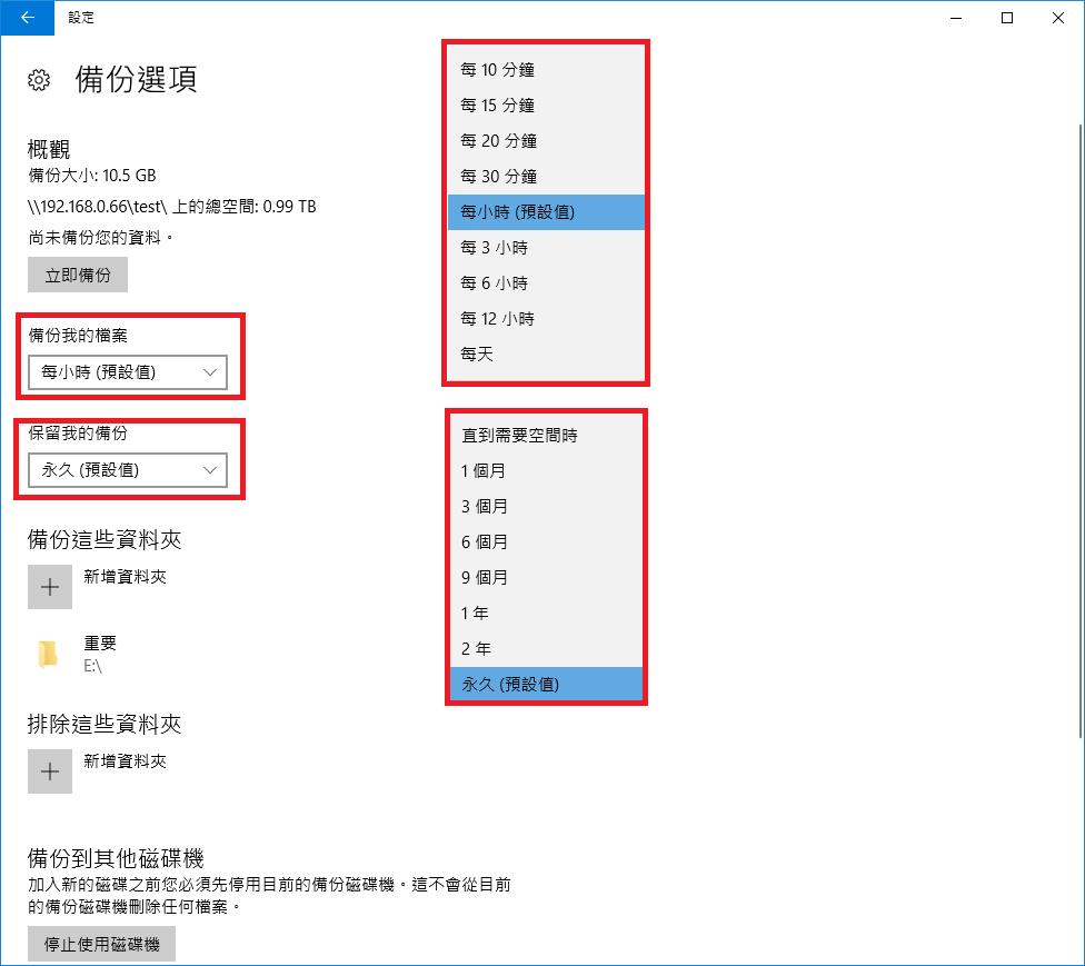 用 Windows 10 的 檔案歷程記錄 將檔案備份至NE-201 - ITE2 NAS 2.0 Blog