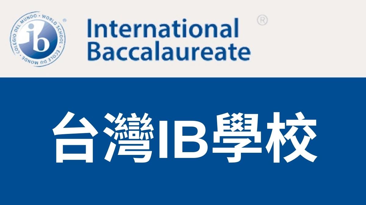 台灣有IB學校嗎?13所台灣IB學校介紹