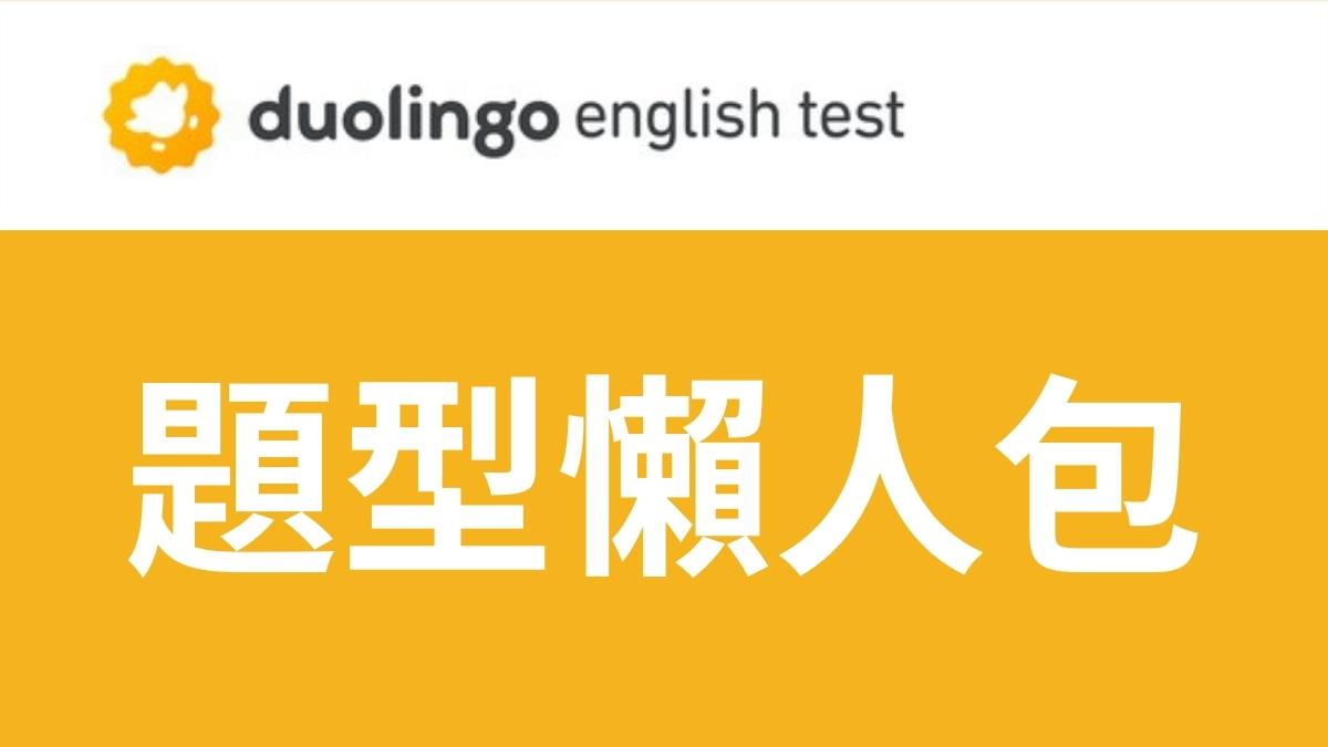 Duolingo Test 11種題型完整解析