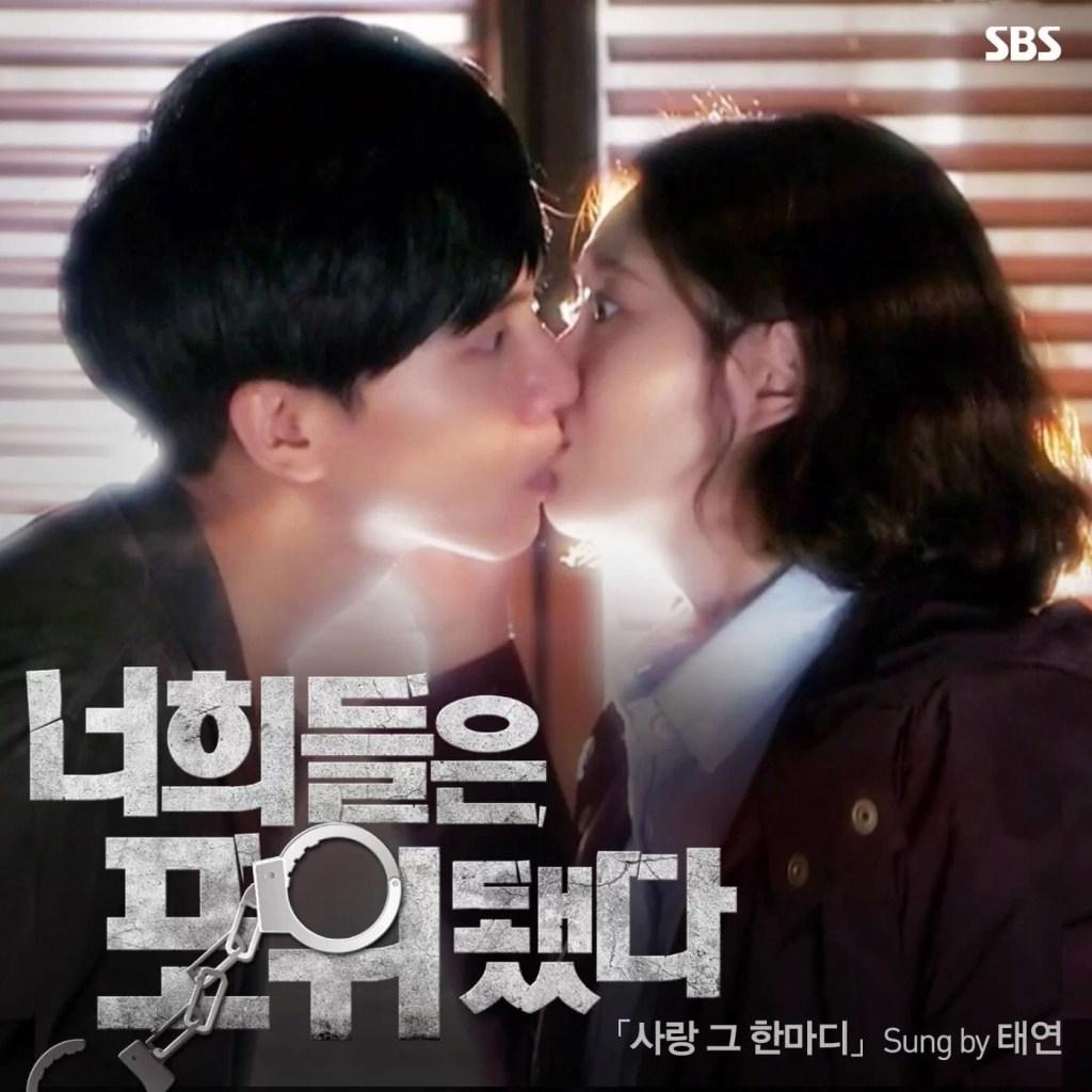 那一句愛你(사랑 그 한마디) - 太妍(태연)(Taeyeon)(少女時代)(소녀시대)(SNSD)(你們被包圍了(너희들은 포위됐다) OST)