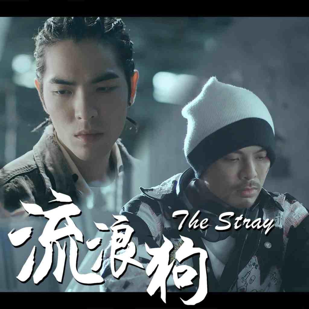 流浪狗 - 黃明志(Namewee)(feat. 蕭敬騰(Jam Hsiao))