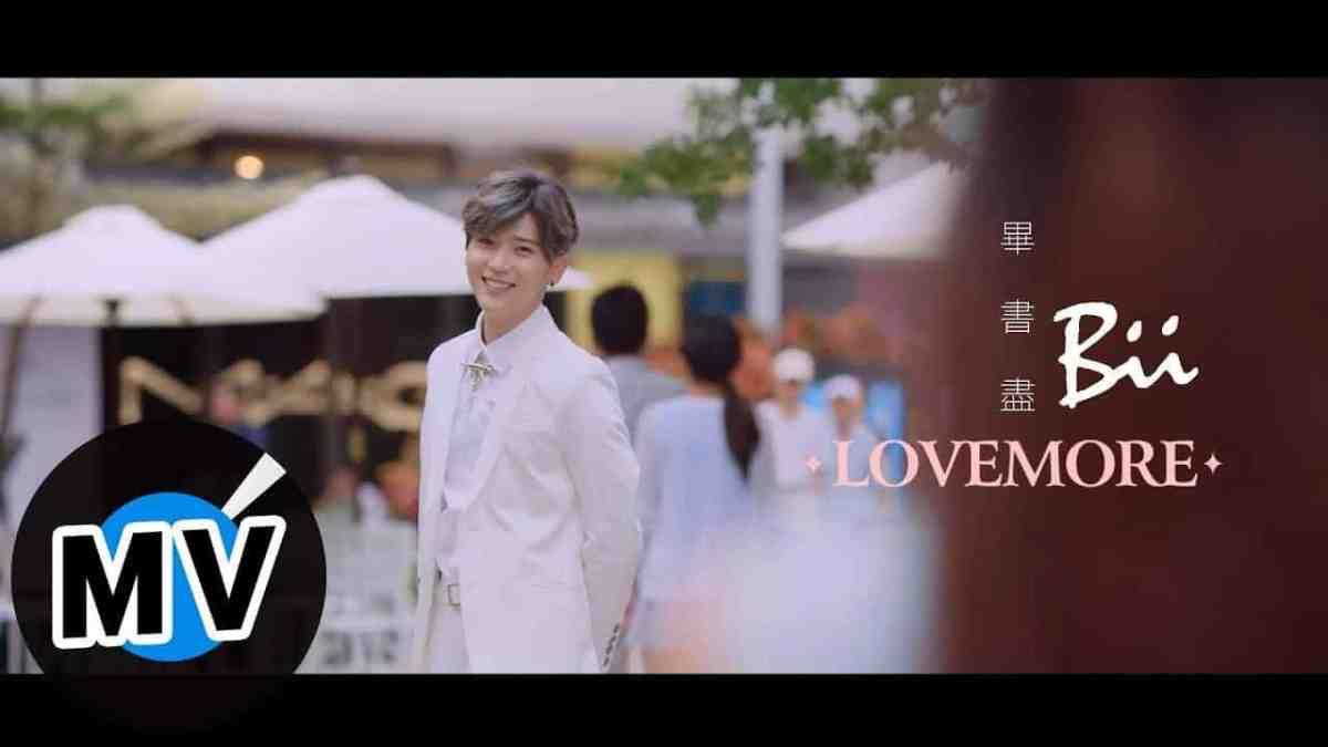 Love More - 畢書盡(Bii)(料理高校生插曲)