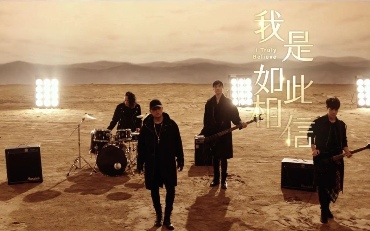 我是如此相信(Truly Believe) - 周杰倫(Jay Chou)(天火 電影主題曲)