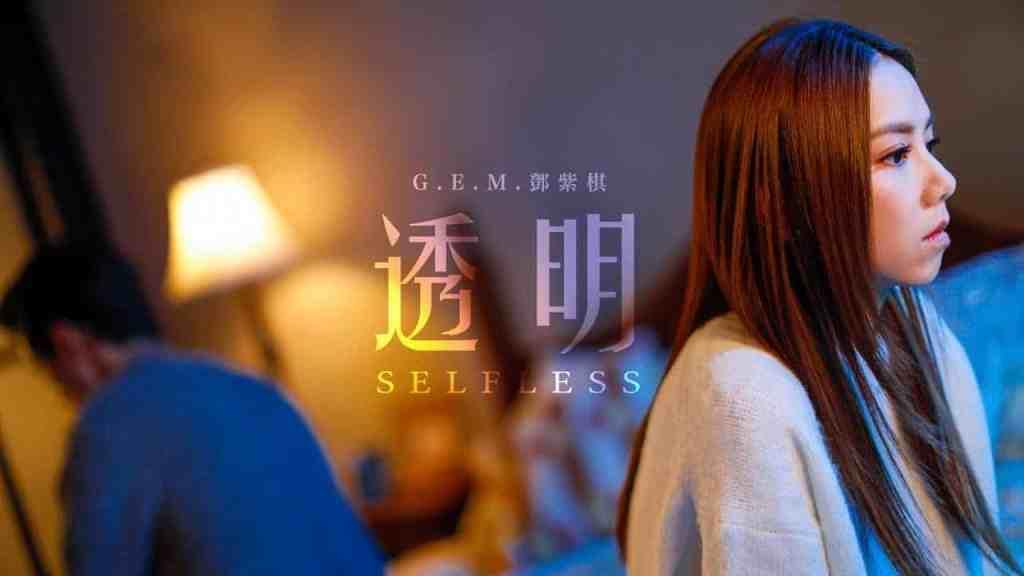 透明(Selfless) - G.E.M.鄧紫棋