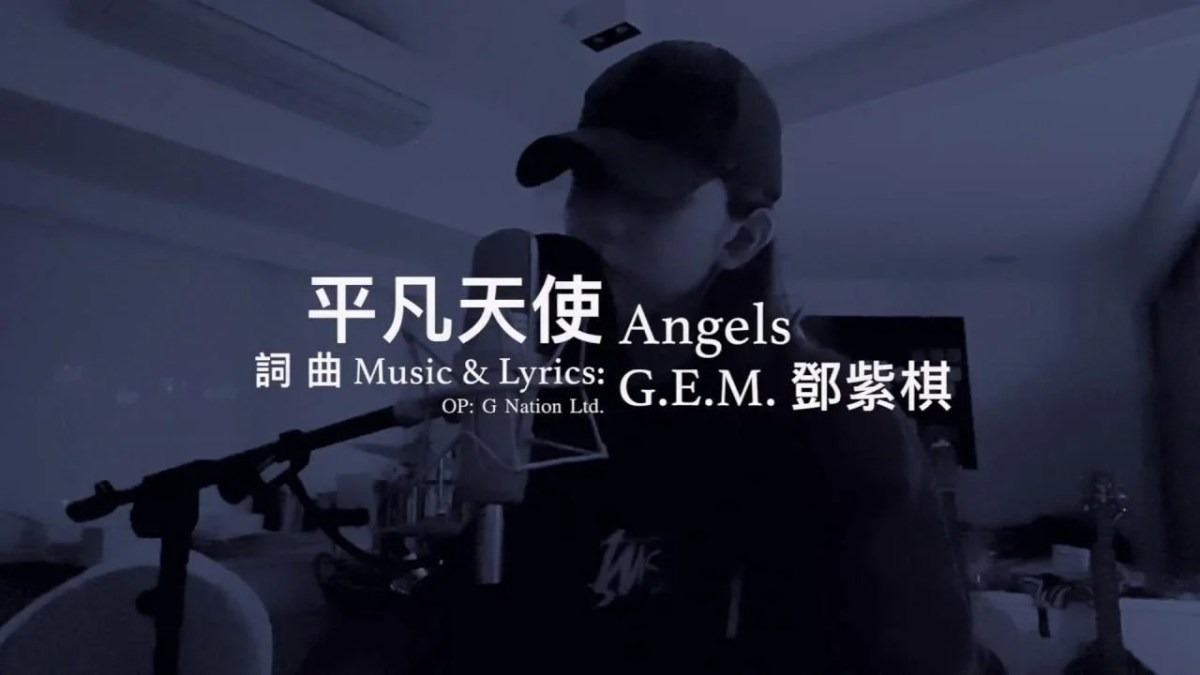 平凡天使(Angels) - G.E.M.鄧紫棋