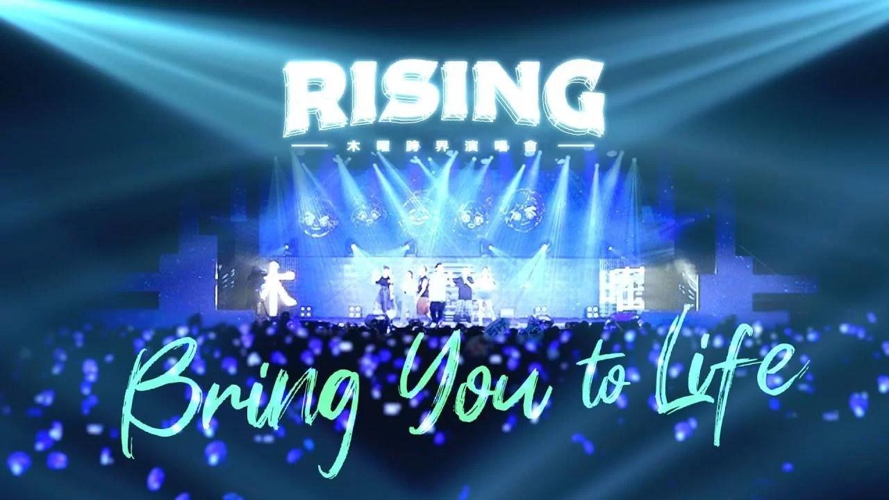 Bring you to life - 邰智源,林柏昇(KID),坤達,溫妮,泱泱,阿部瑪利亞,黃明志(Namewee)