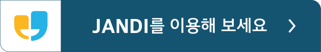JANDI_blog_website_conversion_button