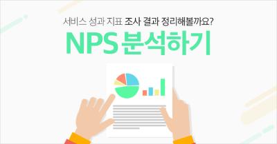 유용한 정보로 수집한 ③ NPS 분석하기