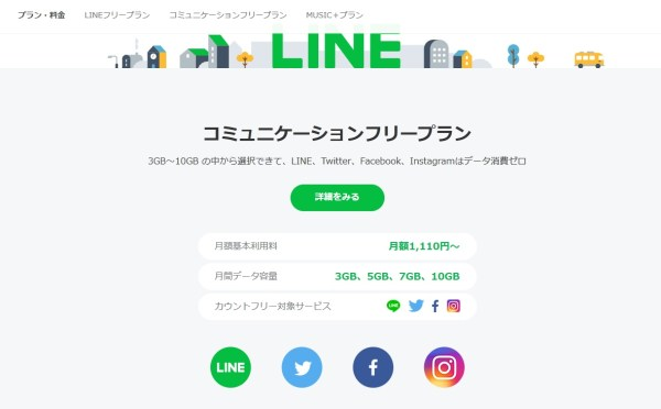 linemobile3