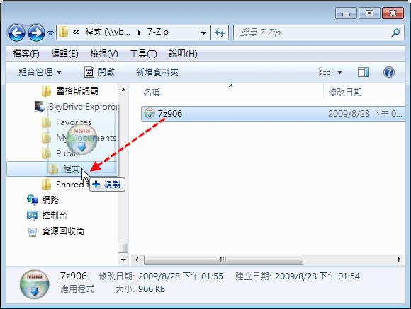 SkyDrive Explorer - 傳送檔案到 SkyDrive