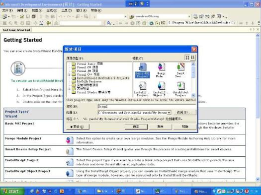 InstallShield 与 VS.NET 的集成
