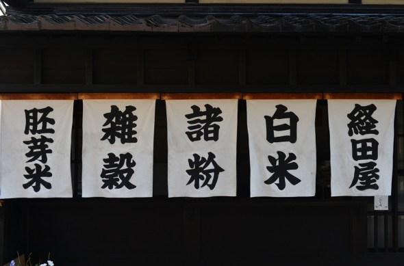 Kanazawa Higashi Chayamachi (16)
