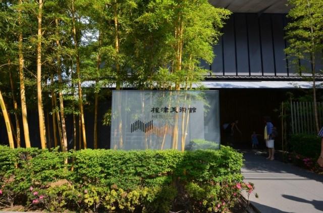Aoyama Nezu Museum (6)
