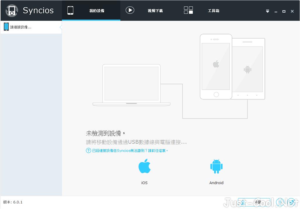 Syncios 6.2.9 免安裝中文版 - 取代 iTunes 的最佳工具,MOV,演出者,MP4,還可手動調整轉檔後的音訊設定,視頻壓縮。(iOS) | 痞凱踏踏 | PKstep