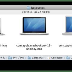 Mac OS X内蔵の機種別アイコン