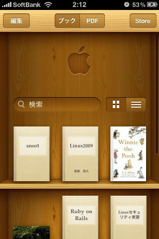 iBooks 1.1、iPhoneでの表示