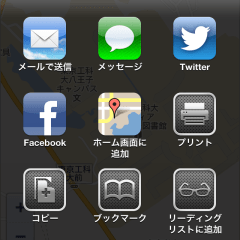 Googleマップをホーム画面に登録