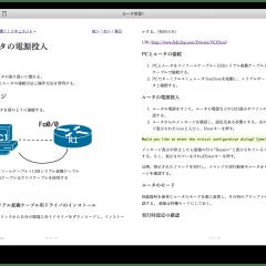 iBooksのePubファイルの表示