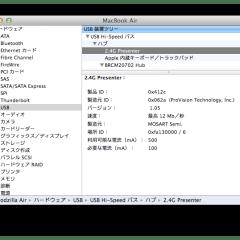 USB受信機の情報