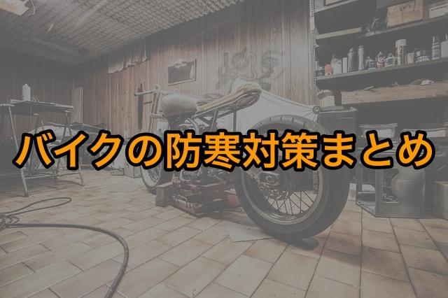 バイクに乗る際の防寒対策まとめ
