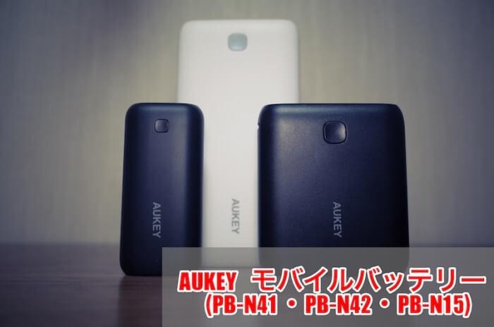 【比較レビュー】AUKEY モバイルバッテリー