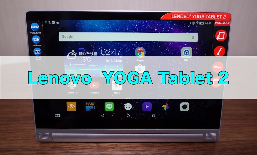 Lenovo YOGA Tablet 2 レビュー